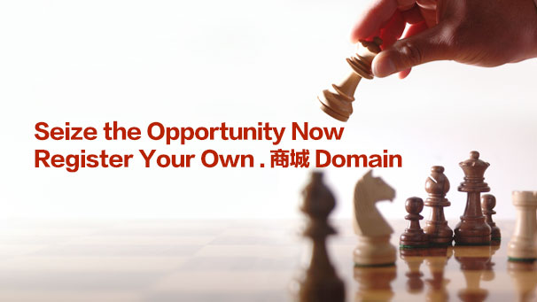 seize the opportunity now register your own .商城 domain